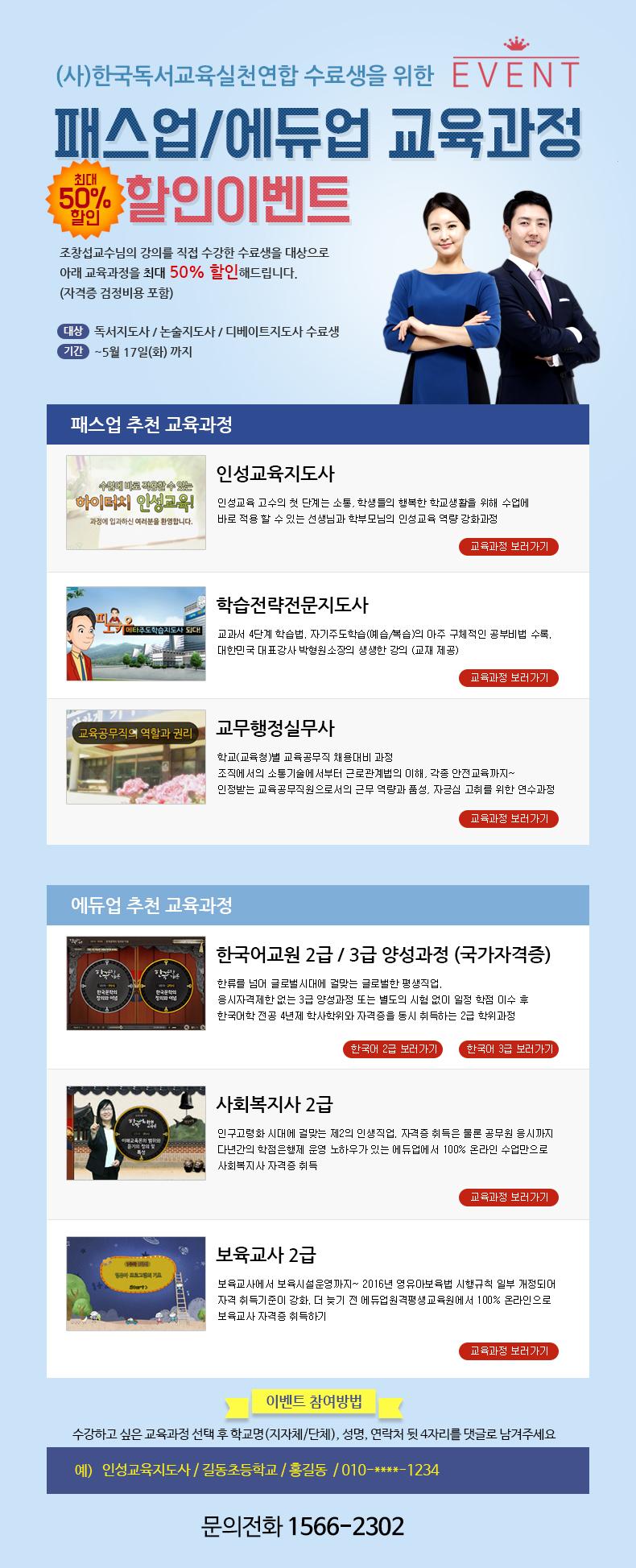 한국독서교육실천연합 이벤트